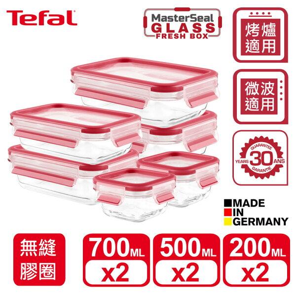 (30年保固)【特福】EMSA德國原裝MasterSeal無縫膠圈3D密封耐熱玻璃保鮮盒超值六件組(200MLx2+500MLx2+700MLx2)