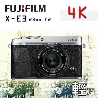 〝正經800〞Fujifilm X-E3 + 23mm F2 KIT組 微單眼相機 銀色 現貨