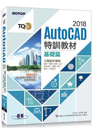 TQC+ AutoCAD 2018特訓教材-基礎篇(隨書附贈102個精彩繪圖心法動態教學檔)
