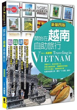 開始在越南自助旅行(新第四版)