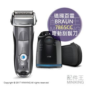 【配件王】日本代購 德國百靈 BRAUN 7865CC 電動 刮鬍刀 乾濕兩用 智能 電鬍刀 7系列 附自動清洗座
