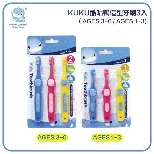 大成婦嬰生活館:【大成婦嬰】KUKU酷咕鴨造型牙刷3入幼兒專用1~3歲3~6歲(台灣製)