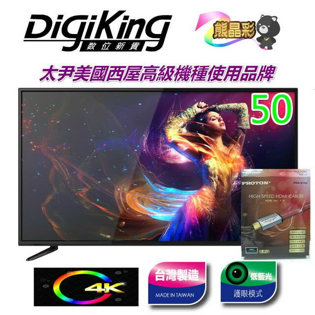 【新春送好禮★DigiKing 數位新貴】50吋低藍光 真4K 高級液晶顯示器(YC-5065UHD贈送高級HDMI線)