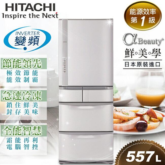 <br/><br/>  【日立HITACHI】日本原裝變頻557L。五門電冰箱。香檳不鏽鋼/(RS57GJ/RS57GJ_SN)<br/><br/>
