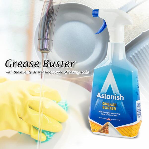去油脂清潔劑 小蘇打 廚房流理台 鍋具清潔 清潔油汙油污 英國Astonish Grease off Spray   Wipe【B018】
