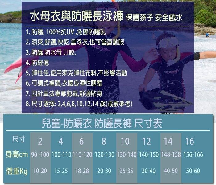 台灣製 Aropec UPF50+ 全面防曬 兒童長袖 水母衣 耀眼藍,水母長褲 黑 SS5K87C