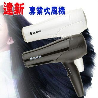 【達新牌】沙龍級三段式溫控專業吹風機 TS-52 **免運費**