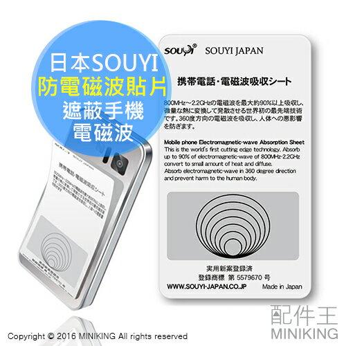 【配件王】代購 日本製 SOUYI 防電磁波貼片 白色 手機 貼紙 遮蔽電磁波 防護 iOS Android