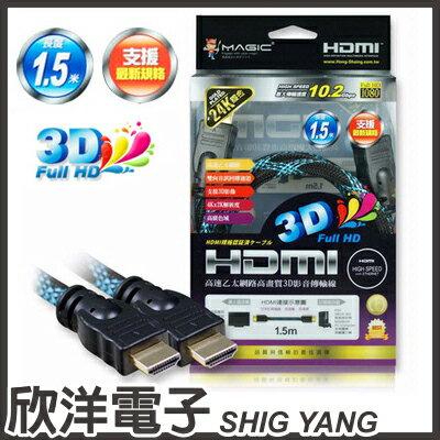~ 欣洋電子 ~ Magic 鴻象 HDMI 1.4版 高畫質影音傳輸線 蛇網編織^(HD