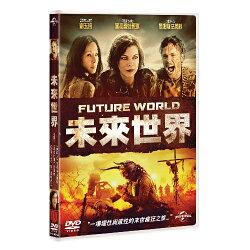 未來世界 FUTURE WORLD (DVD)