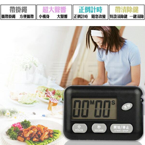 計時器 正倒數計時器【送掛繩】懸掛 立式 料理 烘培 烹飪 珠心算 比賽 考試 計時好幫手 99分59秒 精準計時 (22-786) 3