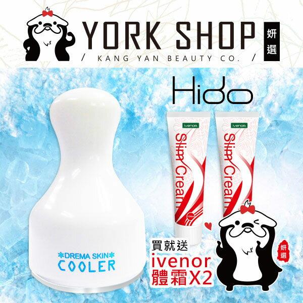 【姍伶】『超值組合』Hido 冰鎮舒活微雕儀 x 1支 + ivenor 體霜 x2瓶