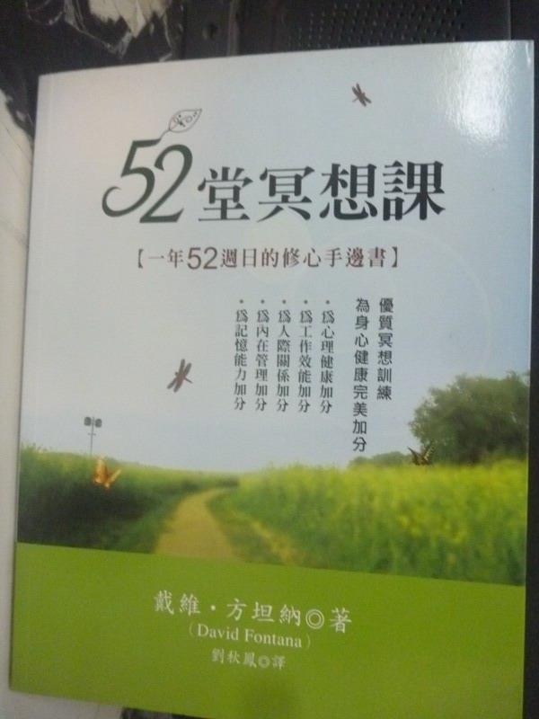 【書寶二手書T2/心靈成長_LIO】52堂冥想課_戴維.方坦納