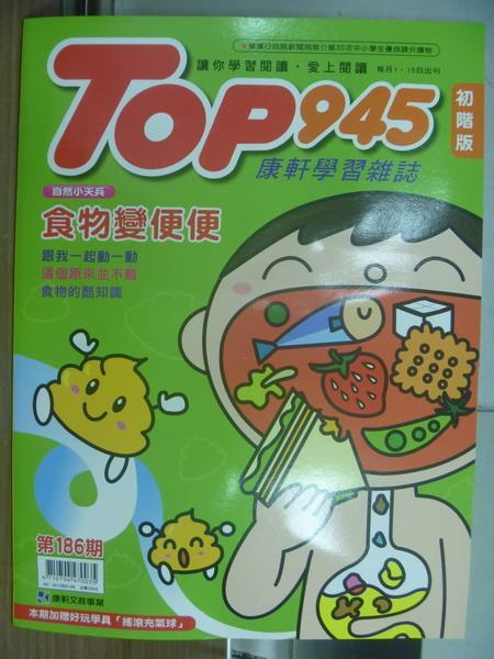 【書寶二手書T1/少年童書_PPG】TOP945(初階版)_186期_食物變便便等_附光碟