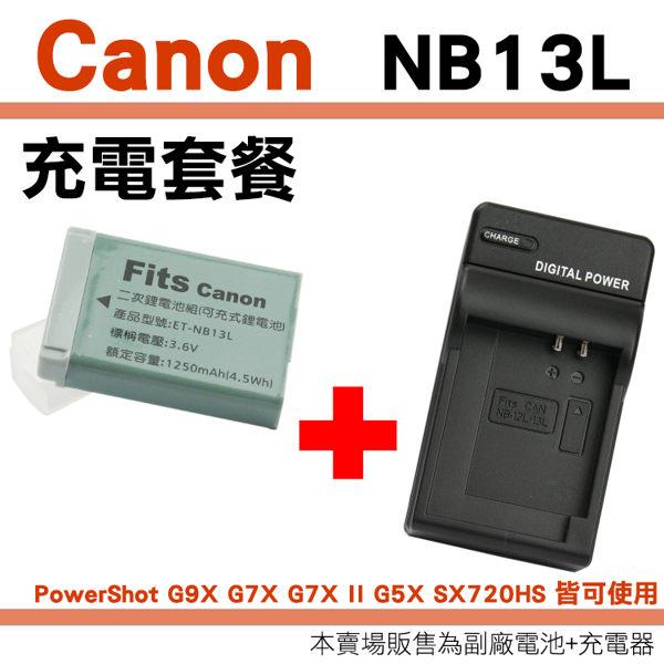 【套餐組合】 Canon NB13L NB-13L 套餐組合 副廠電池 充電器 鋰電池 坐充 PowerShot G9X G7X G5X 保固3個月