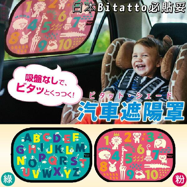 日本品牌【Bitatto】Shade汽車遮陽罩