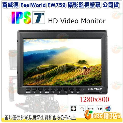 富威德 FeelWorld FW759 攝影監視螢幕 公司貨 7吋 1280x800 高解析度 攝影監視器 監視螢幕 - 限時優惠好康折扣