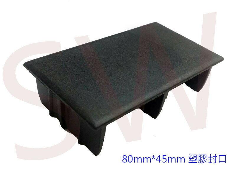 80mm*45mm 塑膠封口 平塞 塑膠封口 封口蓋 防塵套 塑膠蓋 管帽孔塞 80x45防塵蓋 欄杆塞 塑膠蓋 方管塞