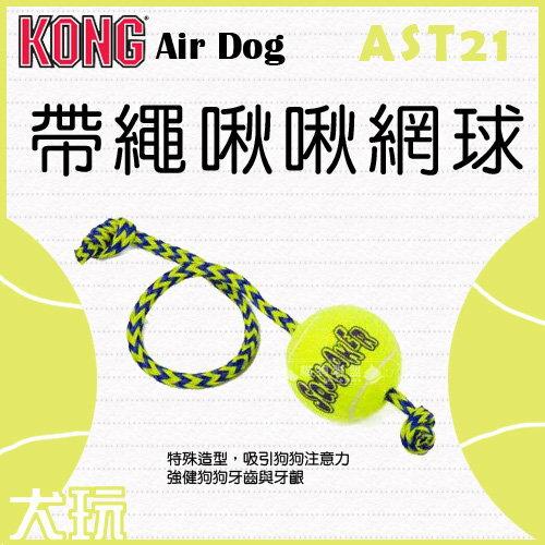 +貓狗樂園+ KONG【Air Dog。帶繩啾啾網球。AST21】160元