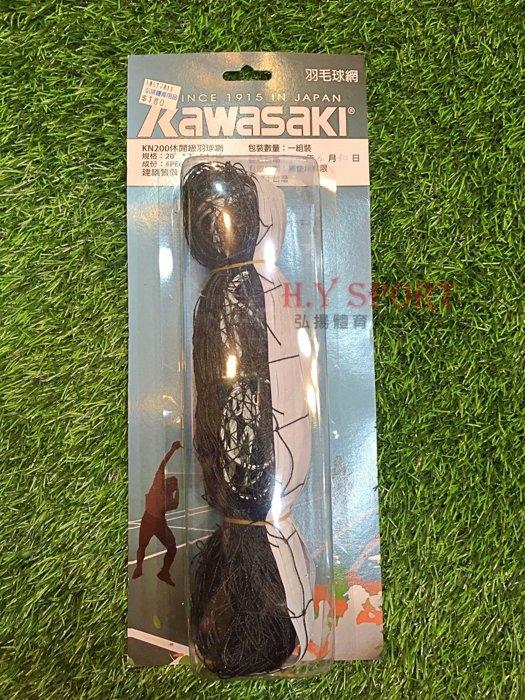 【H.Y SPORT】KAWASAKI 休閒級羽球網 KN200