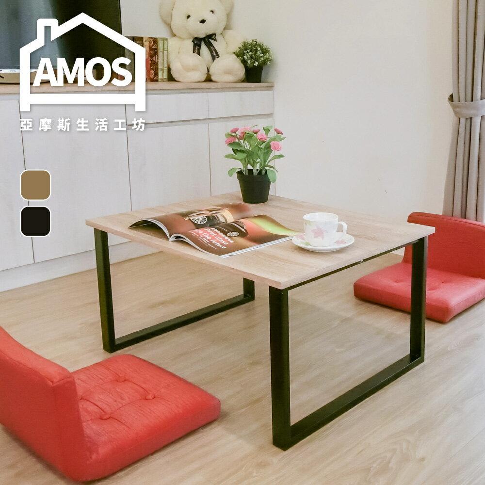 日式茶几桌/邊桌/方桌/轉角桌【DAA034】工業風方型設計和室桌 Amos