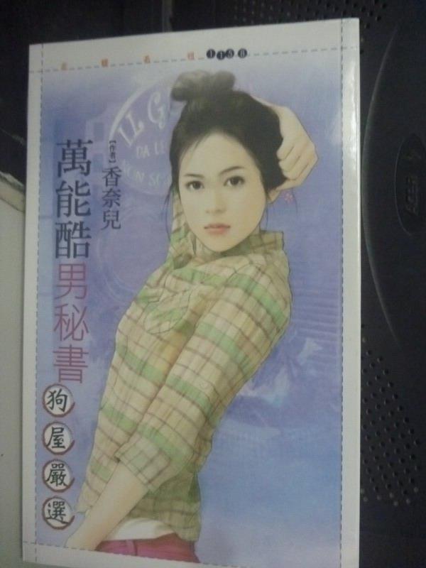 【書寶二手書T6/言情小說_IEB】萬能酷男秘書_香奈兒 _未拆封