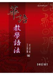 華語教學語法 (修訂版) - 限時優惠好康折扣