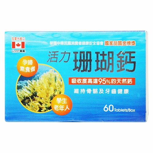合康連鎖藥局:活力珊瑚鈣60粒[買3送1]【合康連鎖藥局】