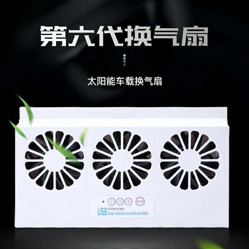 汽車抽氣扇 換氣扇 排風扇 汽車神器USB車載換氣扇車載排風扇太陽能汽車排氣扇通風除異味