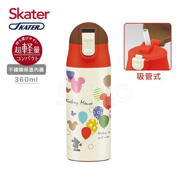 Skater不鏽鋼保溫吸管瓶(360ml)-米奇Balloon【悅兒園婦幼生活館】