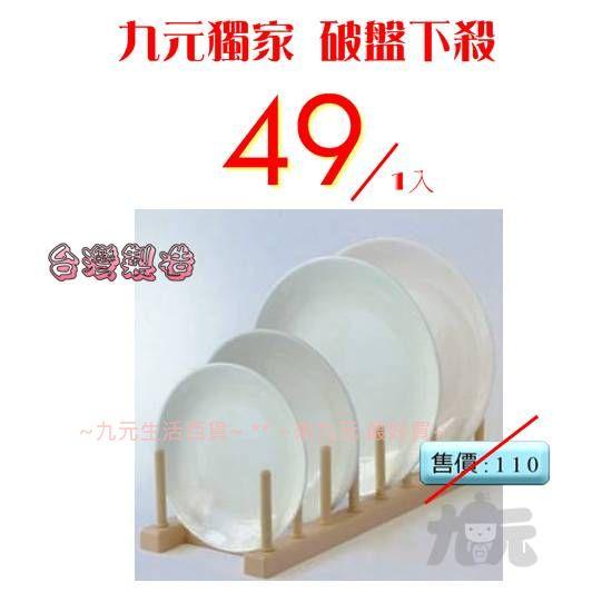 【九元生活百貨】聯府 D308 京都插盤架(8格) 餐盤架