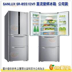含運含基本安裝 台灣三洋 SANLUX SR-B551DVF 直流變頻冰箱 公司貨 551公升 節能 對開四門 變頻 SRB551DVF