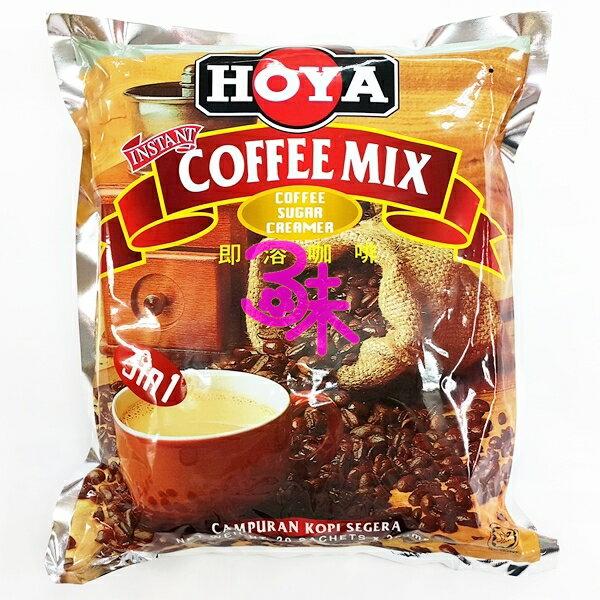 (馬來西亞) HOYA 三合一咖啡 1包 600 公克 (20公克 *30包) 特價 165 元【9556465600015】 (HOYA 3in1 ) (HOYA 3合1咖啡)