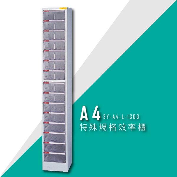 【台灣品牌首選】大富SY-A4-L-130GA4特殊規格效率櫃組合櫃置物櫃多功能收納櫃