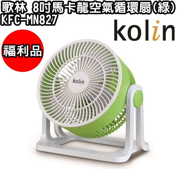 (福利品) 【歌林】8吋馬卡龍空氣循環扇(綠)KFC-MN827 保固免運-隆美家電