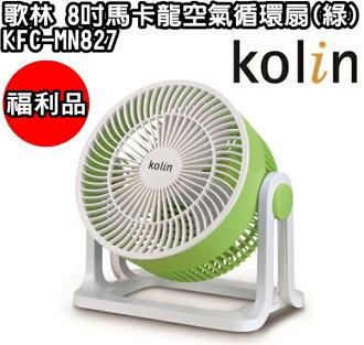 (展示福利品) KFC-MN827【歌林】8吋馬卡龍空氣循環扇(綠) 保固免運-隆美家電