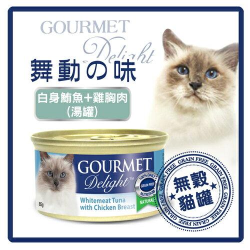 舞動的味 無榖貓罐(白身鮪魚+雞胸肉-湯罐) 85g 可超取(C002C08)