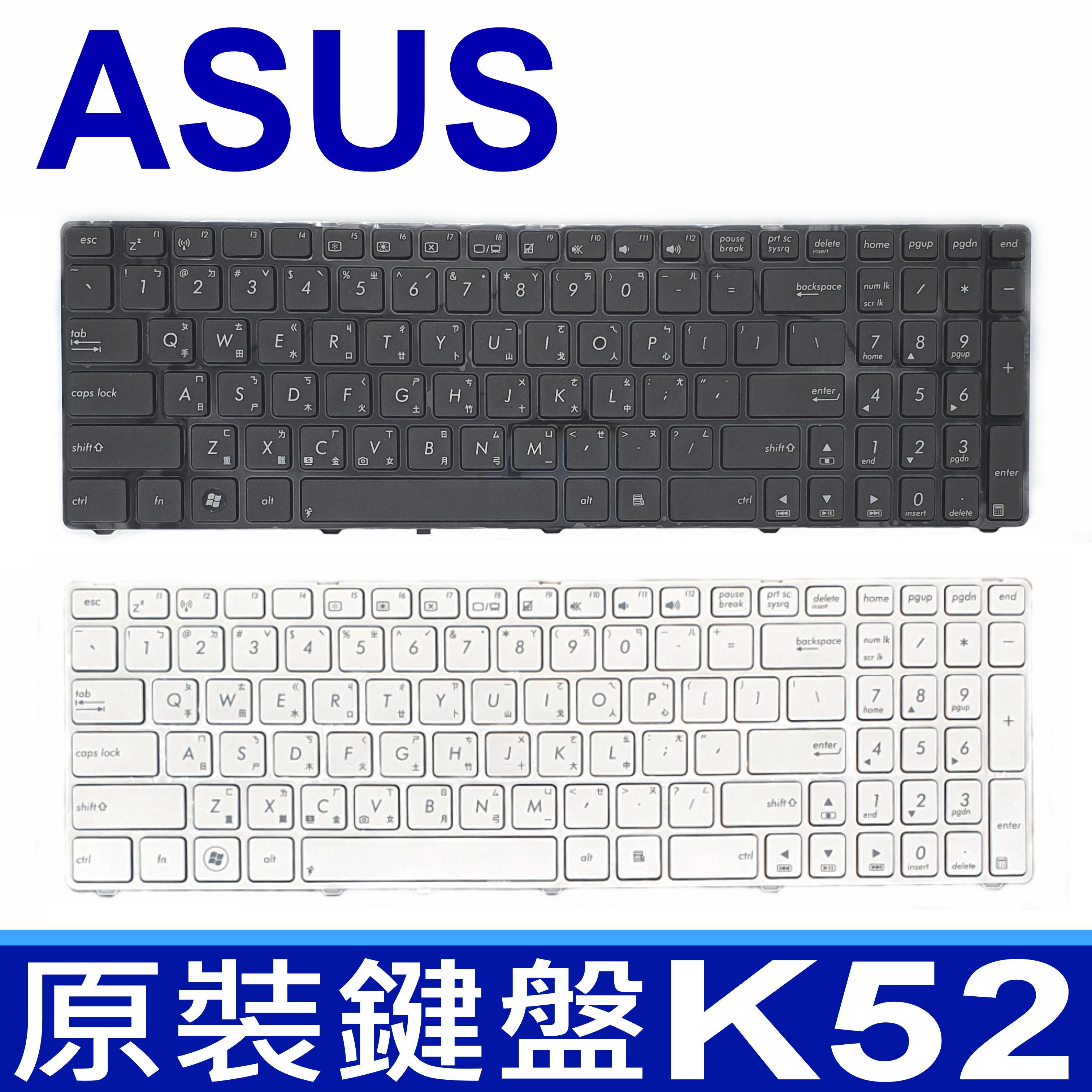 筆電達人 華碩 ASUS K52 全新 繁體中文 鍵盤 X55L X55U X55V X55VD X61 X61G X61GX X61S X61Q X61S X61SF X61SL X61...