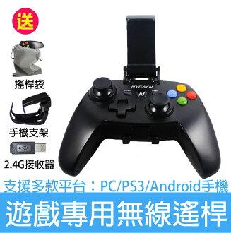 NJX311A 無線遙桿 手機搖桿 無線遙桿 PC搖桿 遊戲搖桿