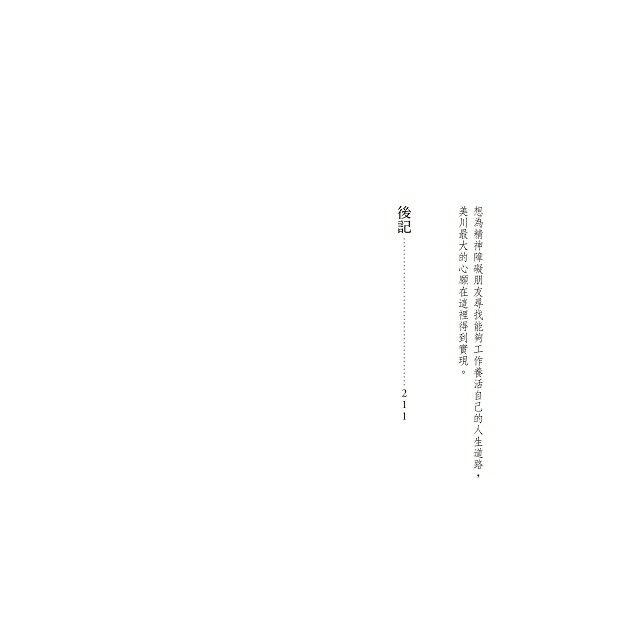 大霧中人:思覺失調工作錄 8