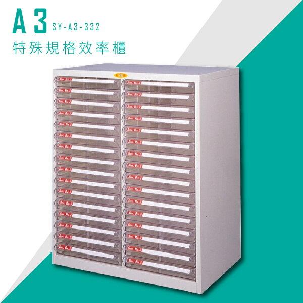 【台灣品牌首選】大富SY-A3-332A3特殊規格效率櫃組合櫃置物櫃多功能收納櫃