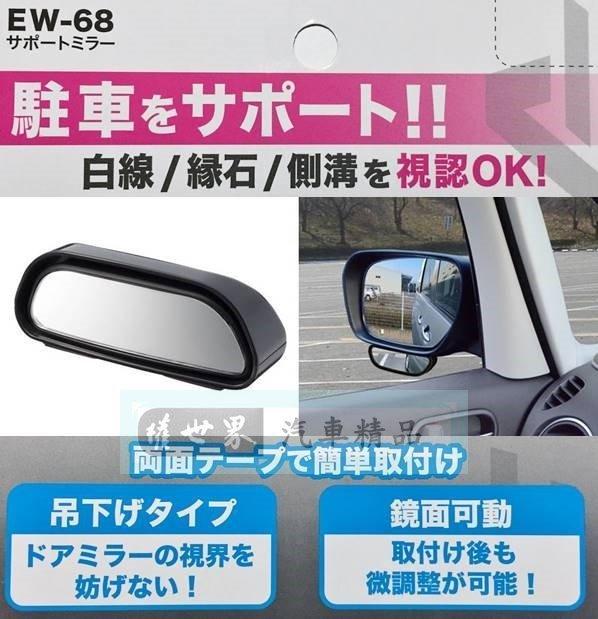 權世界@汽車用品 日本 SEIKO 車用後視鏡 黏貼式 鏡面可調角度 倒車停車後視廣角曲面輔助鏡 EW-68