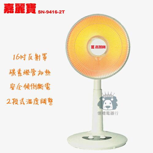 【億禮3C家電館】(缺貨)嘉麗寶16吋碳素電暖器SN-9416-2T.三小時定時