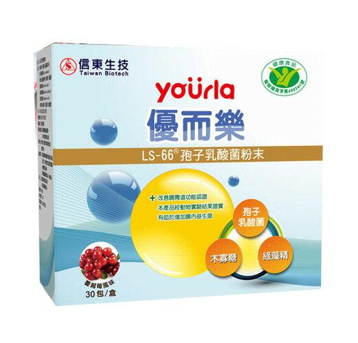 【小資屋】健康食品 信東 優而樂LS-66孢子乳酸菌粉末(30包/盒)效期2019.11.1