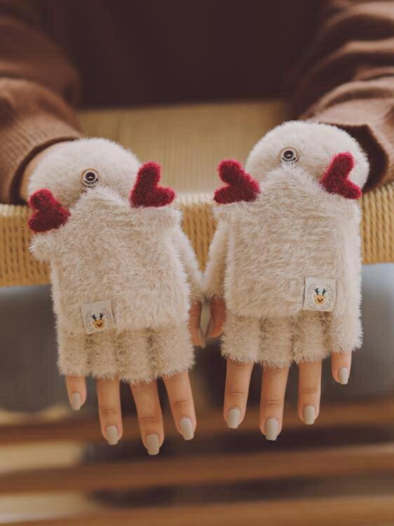 手套冬天女可愛加絨韓版卡通學生寫字ins加厚棉保暖防寒毛線半指