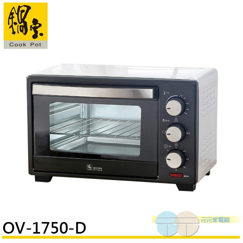 鍋寶 17L料理好幫手多功能電烤箱 OV-1750-D