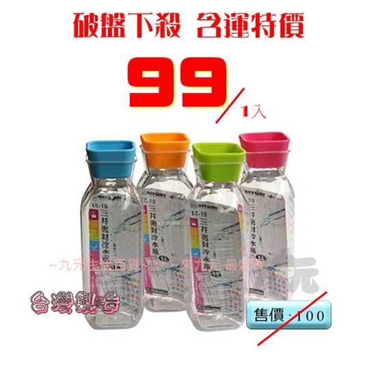 【九元生活百貨】聯府 EC-10 三井密封冷水瓶/1L /宅配99含運
