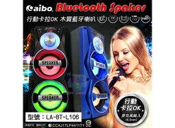 <br/><br/>  【尋寶趣】aibo L106 行動卡拉OK 手提木質無線藍牙喇叭MIC/AUX/隨身碟/TF卡/FM LA-BT-L106<br/><br/>