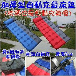 【珍愛頌】A252 加厚加寬 5CM自動充氣墊 自動充氣床墊含充氣枕 帶枕頭 可當車床 睡墊 可併接 露營 野營 帳篷
