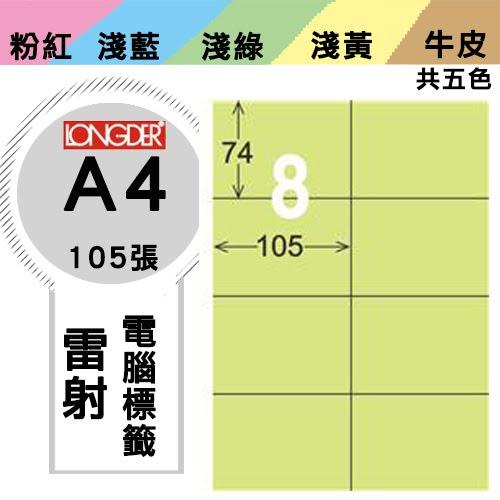 必購網【longder龍德】電腦標籤紙8格LD-805-G-A淺綠色105張影印雷射貼紙